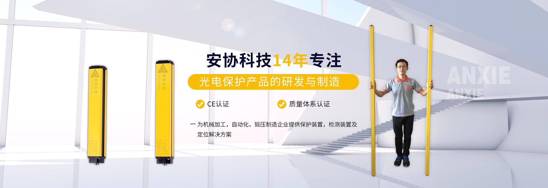 广州安协科技股份有限公司